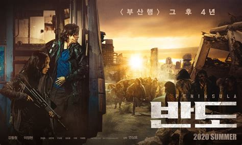 Poster Unveiled for TRAIN TO BUSAN Follow-up PENINSULA