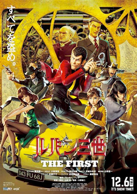 Another Fun Japanese Trailer for Animated 'Lupin III: The